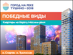 «Город на реке Тушино-2018» Комфорт-класс 6,9 млн